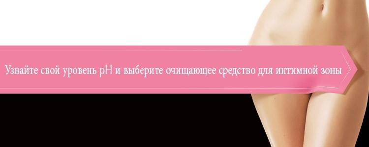 banner pH -ru